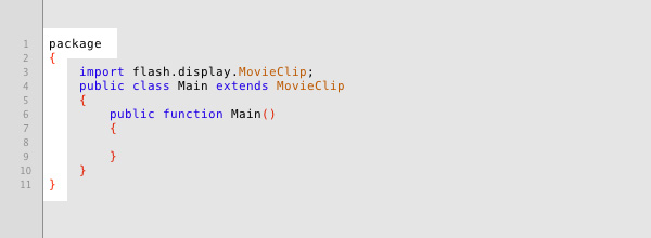 The package keyword tells Flash that all of the code between its curly braces is part of a single group.
